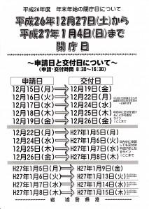 開庁日_0002