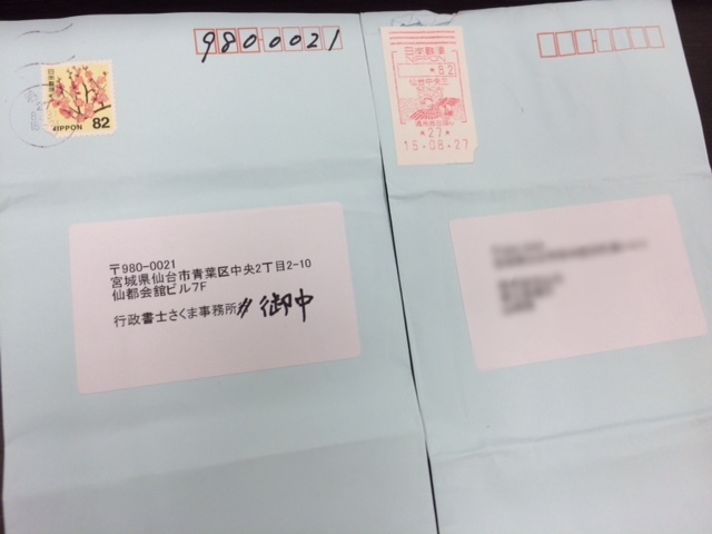 物 郵便 消印 付