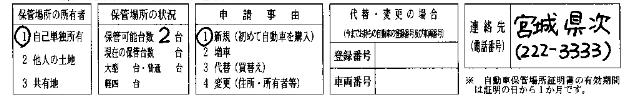 車庫証明申請書(宮城県)