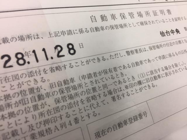 仙台中央警察署
