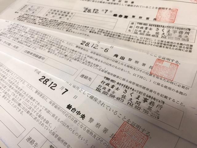 角田警察署