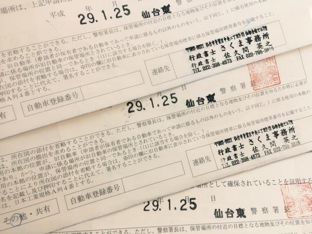 仙台東警察署1/25