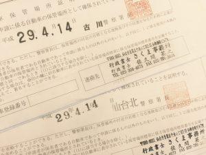 仙台車庫証明4/14