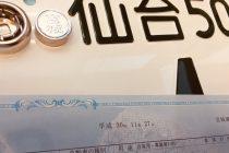名義変更・住所変更でナンバープレート交換する場合 ~仙台・宮城~