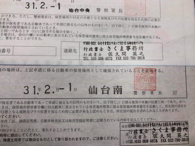 仙台南警察署