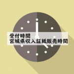 車庫証明申請受付時間・宮城県収入証紙販売時間 ~仙台・宮城~