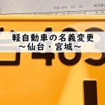 軽自動車の名義変更 ~仙台・宮城~