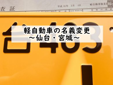 軽自動車の名義変更