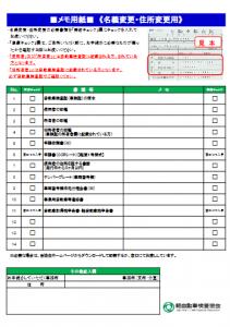 名義変更チェックリスト(軽)