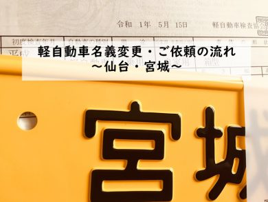 軽自動車・名義変更
