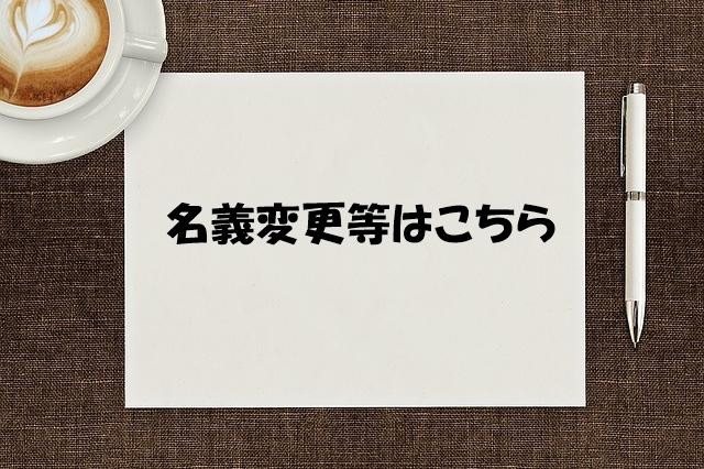名義変更等