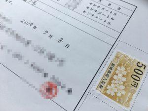 宮城県収入証紙