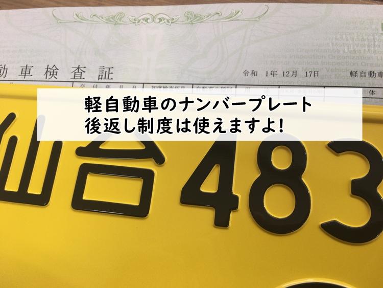 車 ナンバー プレート 変更