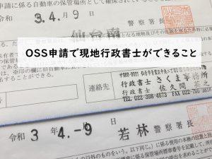 OSS申請